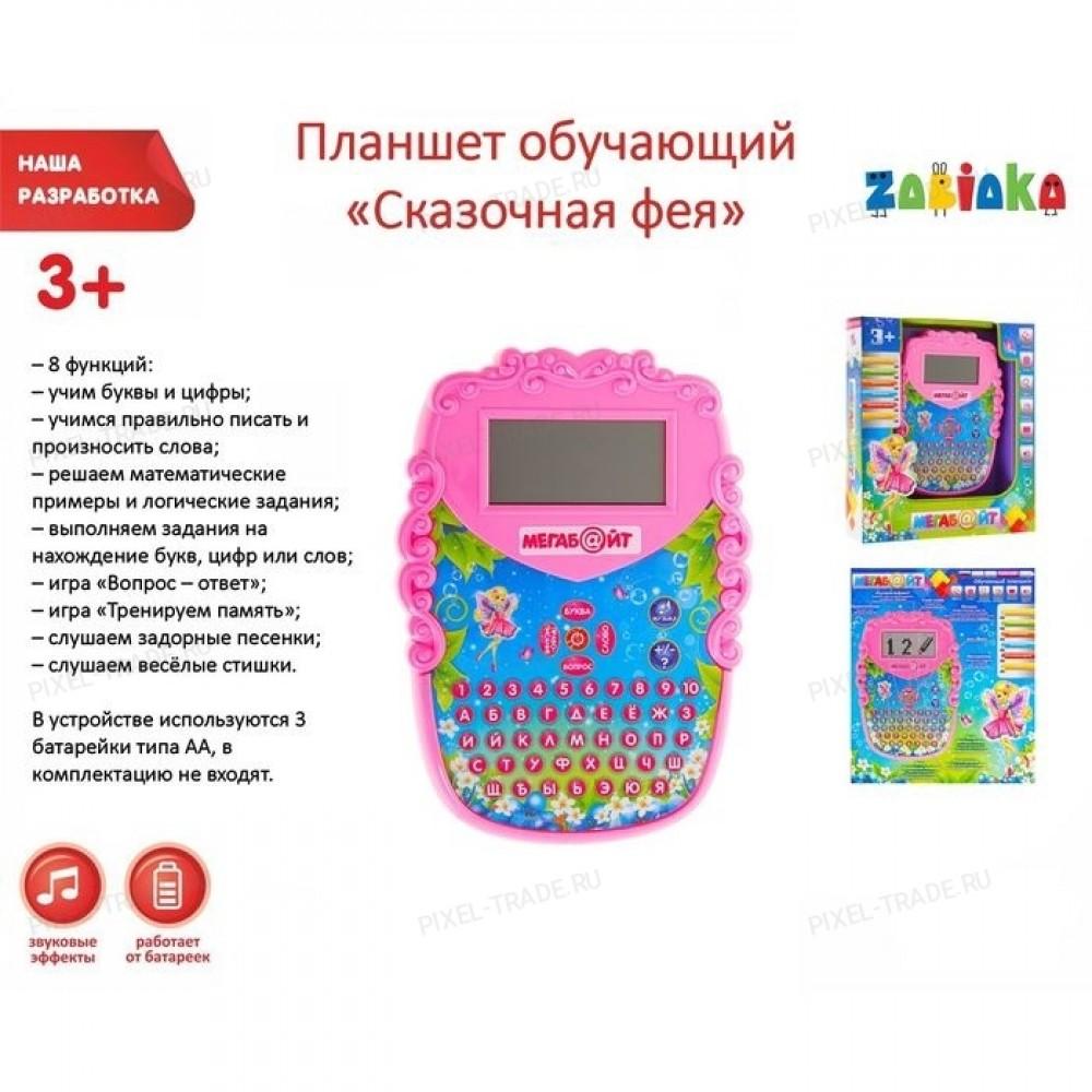 Детский игровой обучающий Планшет Забияка Сказочная фея 853624