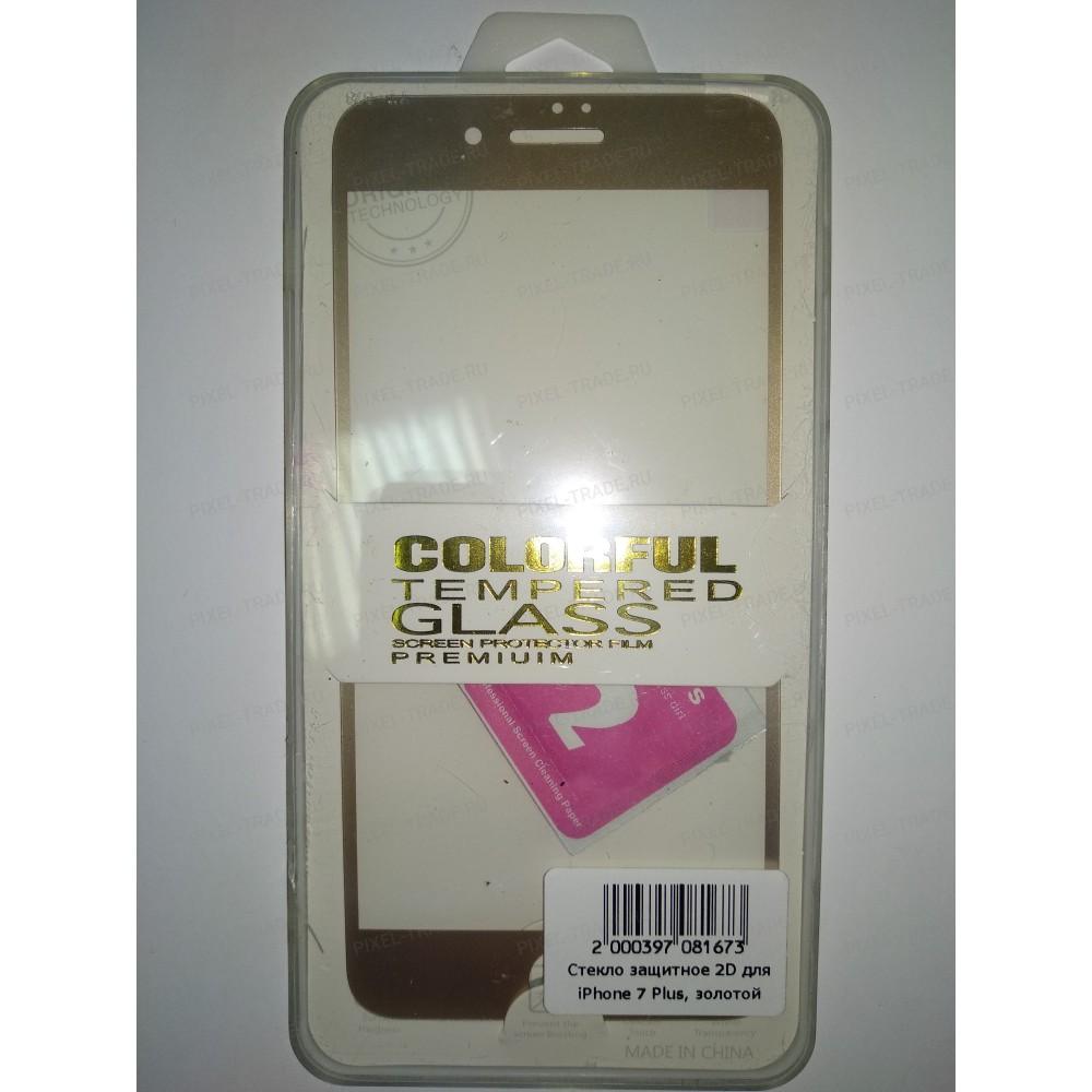 Защитное стекло 2D для iPhone 7 Plus Золотое