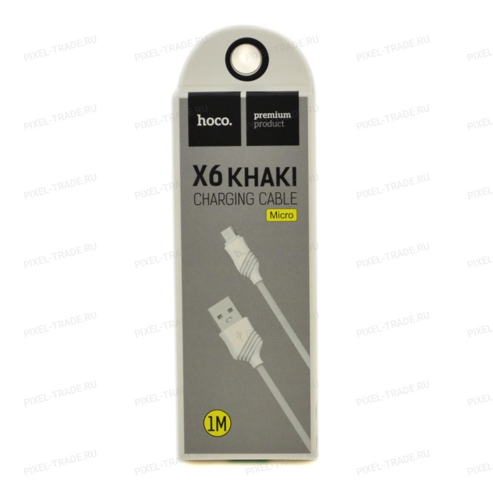 Кабель HOCO X6 Khaki Micro-USB (L=1M) White