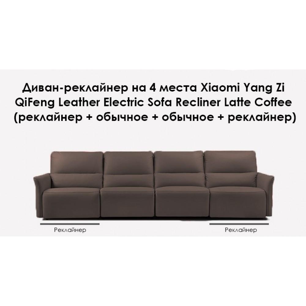 Диван-реклайнер на 4 места Xiaomi Yang Zi QiFeng Leather Electric Sofa Recliner Latte Coffee (реклайнер + обычное + обычное + реклайнер)