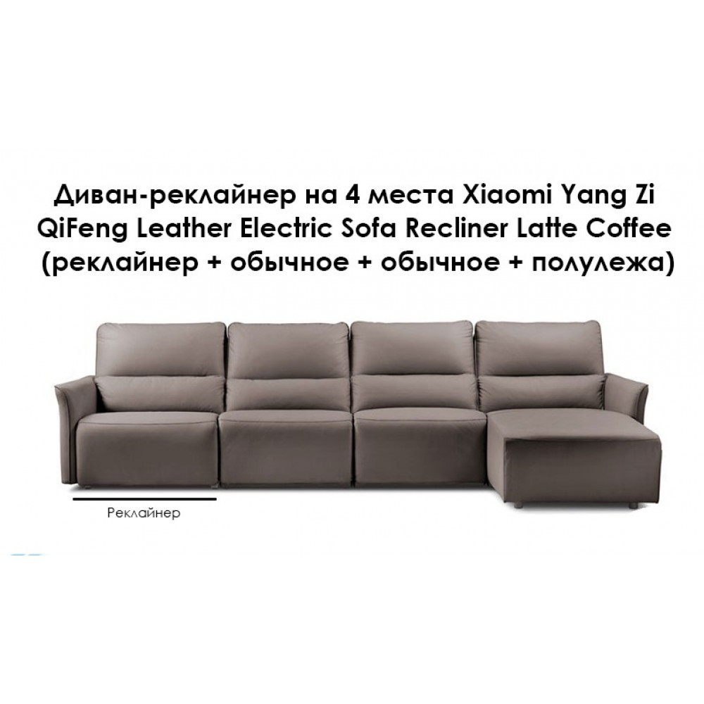 Диван-реклайнер на 4 места Xiaomi Yang Zi QiFeng Leather Electric Sofa Recliner Latte Coffee (реклайнер + обычное + обычное + полулежа)