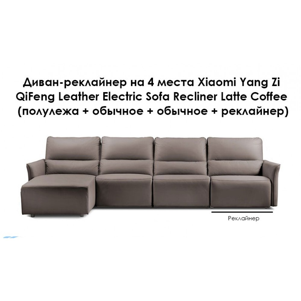 Диван-реклайнер на 4 места Xiaomi Yang Zi QiFeng Leather Electric Sofa Recliner Latte Coffee (полулежа + обычное + обычное + реклайнер)